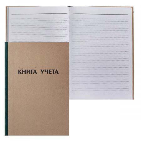 Книга учета 96л А4 (200*290) линия офсет твердая обложка крафт 2056407/КУ-122