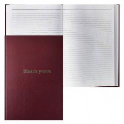 Книга учета 96л А4 (200*290) линия офсет твердая обложка бумвинил 2056426/КУ-522