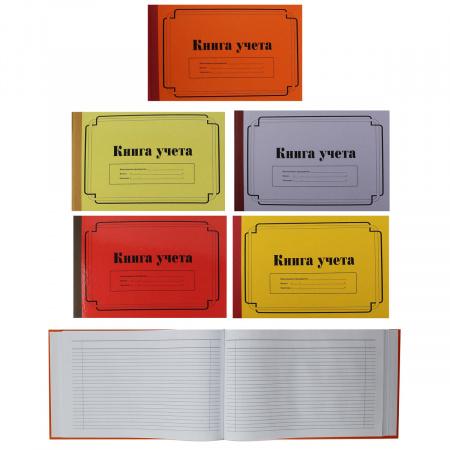 Книга учета 100л А4 (190*295) линия офсет твердая обложка картон ламинирование ТБ-100 горизонтальная