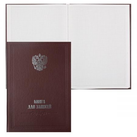 Книга учета 120л А4 (205*290) клетка офсет твердая обложка бумвинил 2056428/К-541