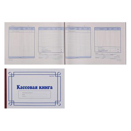 Кассовая книга 50л А4 (205*295) газетка обложка мелованный картон МГ-50 гориз