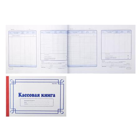 Кассовая книга 50л А4 (205*295) офсет обложка мелованный картон МБ-50 гориз