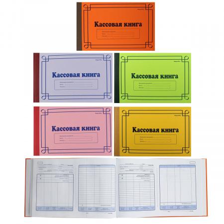 Кассовая книга 100л А4 (190*295) офсет твердая обложка картон ламинированный ТБ-100 горизонтальная
