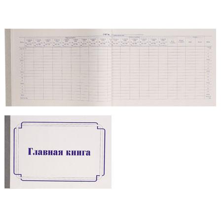 Главная книга 50л, А4, горизонтальный, 195*290мм, газетка, мелованный картон МГ-50