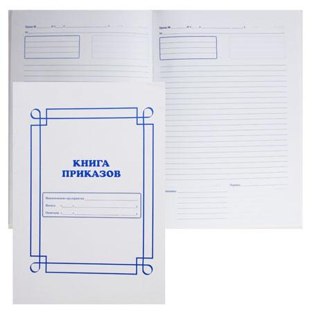 Книга приказов 50л, А4, 205*290мм, офсет, мелованный картон МБ-50