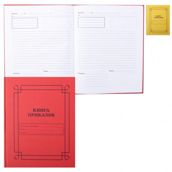 Книга приказов 100л, А4, 205*260мм, офсет ТБИ-100