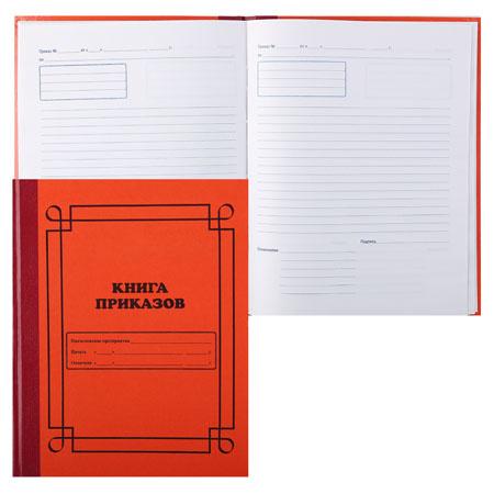 Книга приказов 100л, А4, 205*260мм, линия, офсет ТБ-100