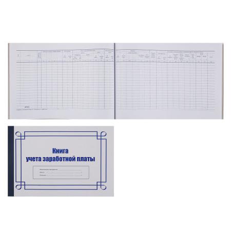 Книга учета заработной платы 50л А4 (200*295) офсет обложка мелованный картон МБ-50 горизонтальная