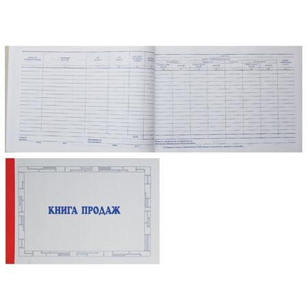 Книга продаж 50л, А4, горизонтальный, 200*295мм, офсет, мелованный картон МБ-50