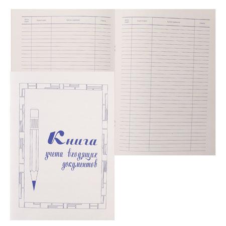 Книга учета входящих документов 50л А4 (205*290) газетка обложка мелованный картон МГ-50