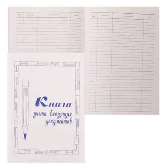 Книга учета входящих документов 50л, А4, 205*290мм, газетка МГ-50