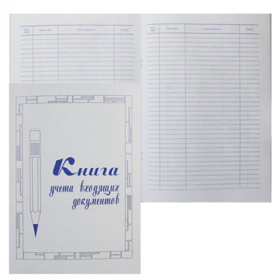 Книга учета входящих документов 50л, А4, 205*290мм, офсет МБ-50