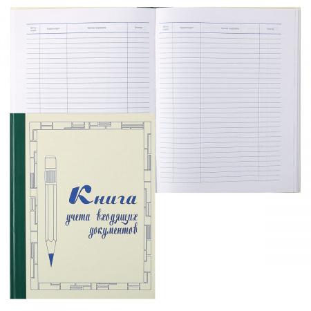 Книга учета входящих документов 100л, А4, 205*265мм, офсет, твердый картон 7Бц