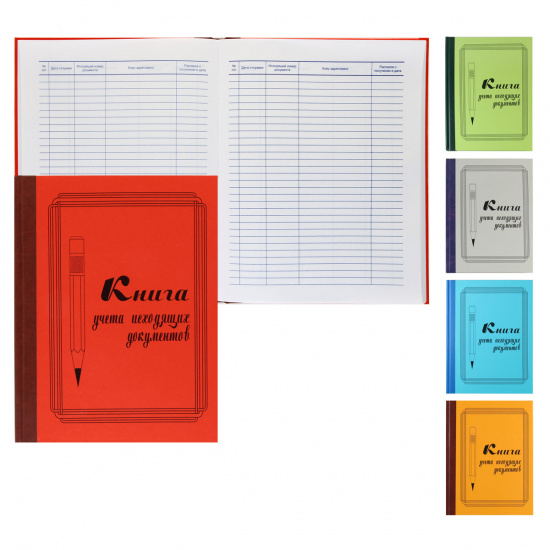 Книга учета исходящих документов 100л, А4, 205*260мм, офсет ТБ-100