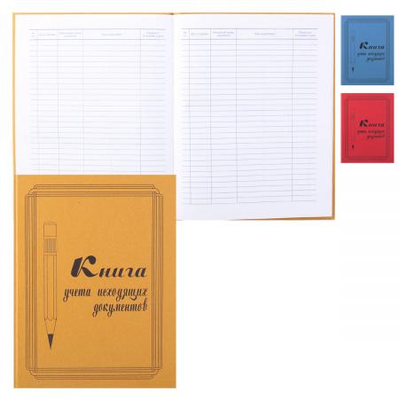 Книга учета исходящих документов 100л, А4, 205*260мм, офсет, имитлин ТБИ-100