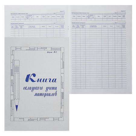 Книга склад учета материалов М-17 50л А4 (200*285) офсет обложка мелованный картон МБ-50