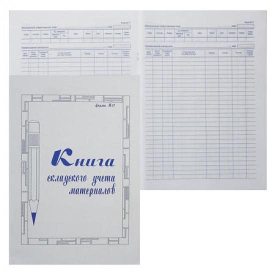 Книга склад учета материалов 50л, А4, 200*285мм, офсет МБ-50