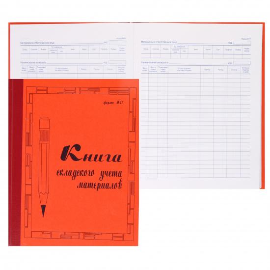 Книга склад учета материалов 100л, А4, 205*260мм, офсет ТБ-100