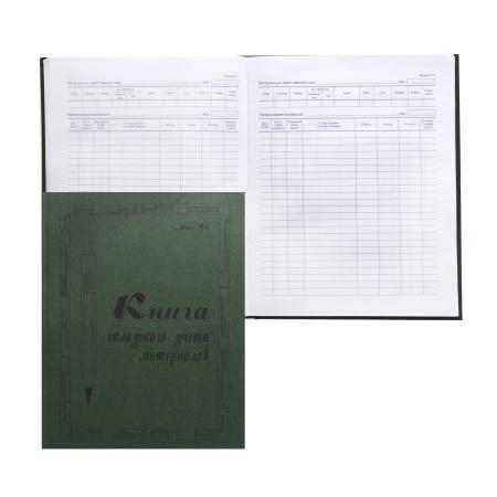 Книга склад учета материалов М-17 100л А4 (205*260) офсет твердая обложка картон имитлин ТБИ-100