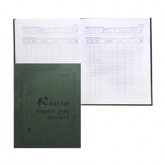 Книга склад учета материалов 100л, А4, 205*260мм, офсет ТБИ-100