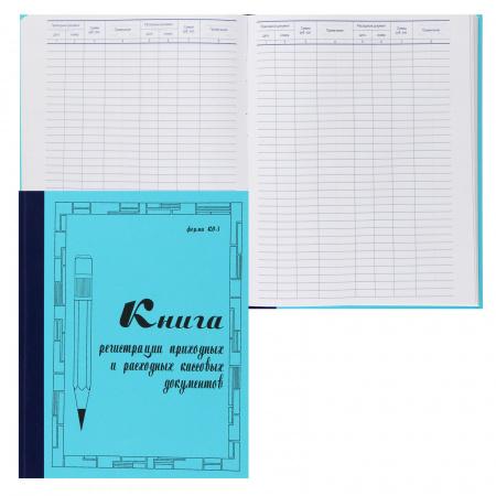 Книги учета 100л, А4, 205*260мм, линия, офсет, твердый картон 7Бц ТБ-100