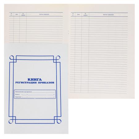 Книга регистрации приказов 50л, А4, 205*285мм, газетка, мелованный картон МГ-50