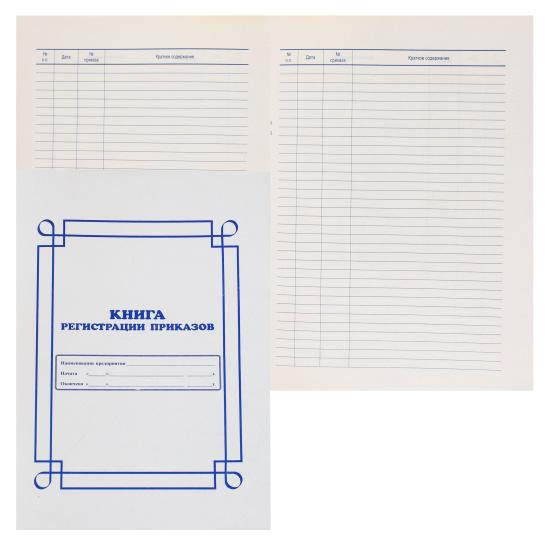 Книга регистрации приказов 50л, А4, 205*285мм, газетка МГ-50
