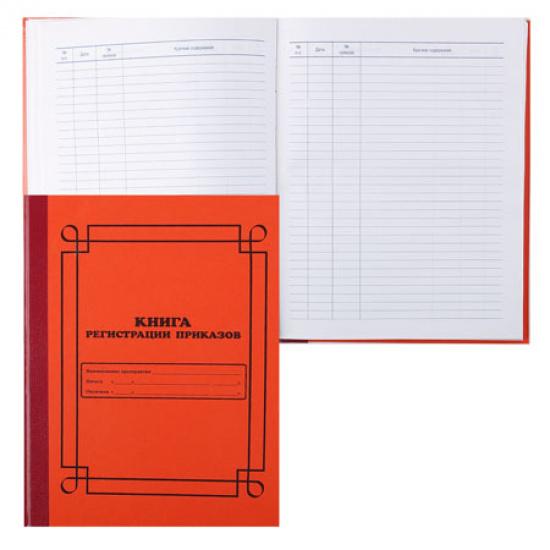 Книга регистрации приказов 100л, А4, 205*260мм, офсет ТБ-100