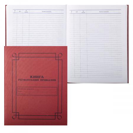 Книга регистрации приказов 100л А4 (205*260) офсет твердая обложка картон имитлин ТБИ-100