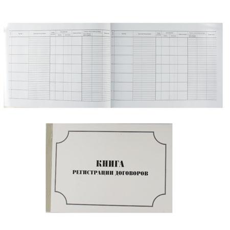 Книга регистрации договоров 50л А4 (200*290) офсет обложка мелованный картон МБ-50 горизонтальная