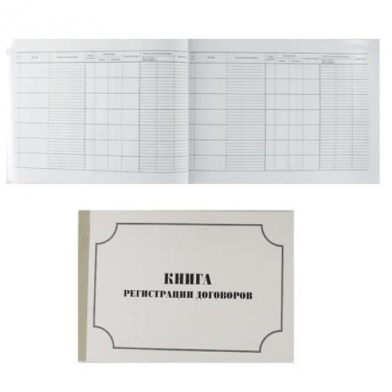 Книга регистрации договоров 50л, А4, горизонтальный, 200*290мм, офсет МБ-50