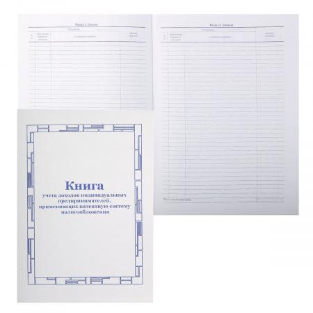 Книга учета доходов ИП применяющих патентную систему налогообложения 50л А4 (205*295) МБ-50