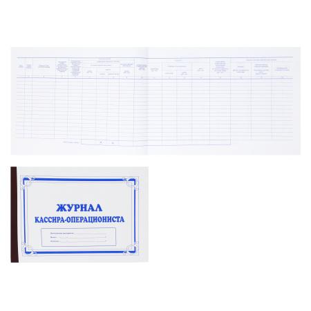Журнал кассира-операциониста 50л А4 (205*295) офсет обложка мелованный картон МБ-50 горизонтальная