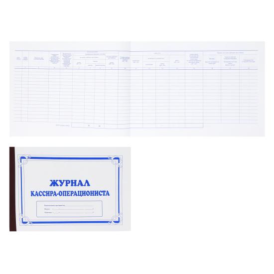 Журнал кассира-операциониста 50л, А4, горизонтальный, 205*295мм, офсет МБ-50