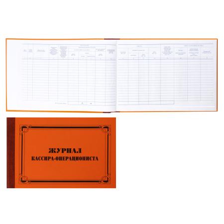 Журнал кассира-операциониста 100л А4 (190*290) офсет твердая обложка картон ламинированный ТБ-100