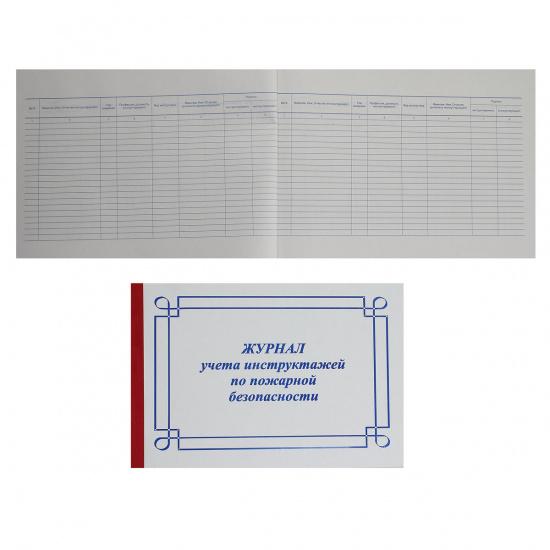Журнал учета инструктажей по пожарной 20л, А4, горизонтальный, офсет МГ-20