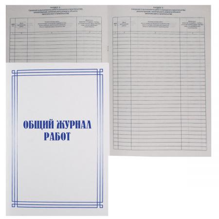 Журнал работ общий 80л А4 (200*285) газетка обложка мелованный картон МГ-80