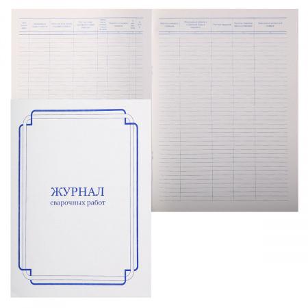Журнал сварочных работ 48л, А4, горизонтальный, 205*290мм, газетка, мелованный картон МГ-48