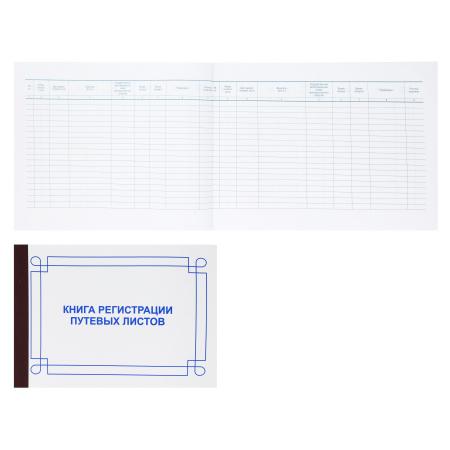 Книга регистрации путевых листов 50л А4 (205*295) офсет мягкая обложка картон МБ-50 горизонтальная
