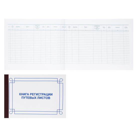 Книга регистрации путевых листов 50л, А4, горизонтальный, 205*295мм, офсет МБ-50