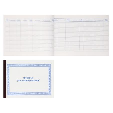 Журнал учета огнетушителей 50л А4 (200*290) газетка обложка мелованный картон МГ-50 горизонтальный