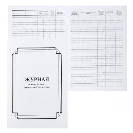 Журнал приема (сдачи) помещений под охрану 50л, А4, 200*290мм, офсет, мелованный картон МБ-50