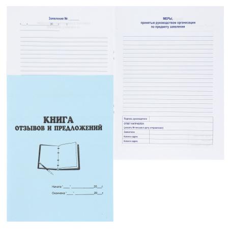 Книга отзывов и предложений 18л, А5, 145*205мм, офсет, офсетная бумага