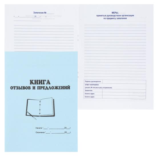 Книга отзывов и предложений 18л, А5, 145*205мм, офсет