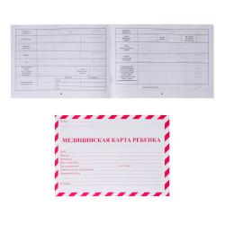 Медицинская карта Ребенка 32л, А5, горизонтальный, 140*195мм, офсет, офсетная бумага Проф-Пресс КМ-5605