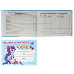 Медицинская карта Ребенка 96л, А5, горизонтальный, 155*205мм, газетка, твердый картон 7Бц Пони Проф-Пресс КМ-6120
