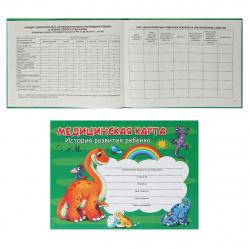 Медицинская карта Ребенка 96л, А5, горизонтальный, 155*205мм, газетка Динозаврики Проф-Пресс КМ-6121
