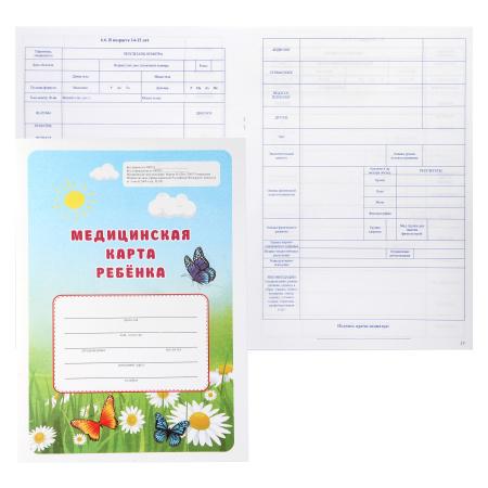 Медицинская карта Ребенка 16л А4 (205*290) офсет обложка мелованный картон ф026*у