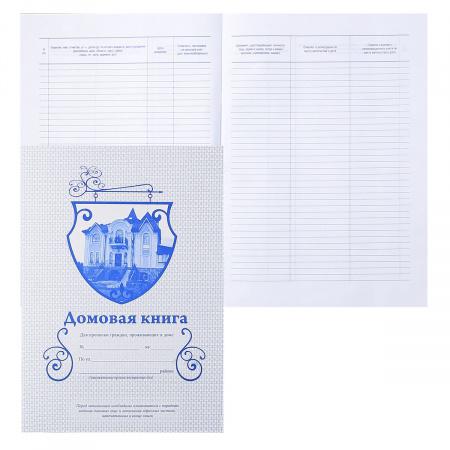 Домовая книга 50л, А4, 205*285мм, офсет, мелованный картон МБ-50