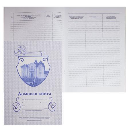 Домовая книга 30л А4 (205*285) офсет обложка мелованный картон МБ-30